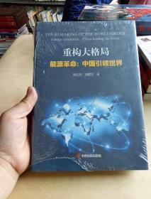 重构大格局 能源革命:中国引领世界 【16开 精装本 未开封】