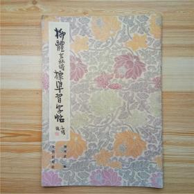柳体玄秘塔标准习字帖  一版一印 北京出版社