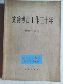 文物考古工作三十年1949--1979