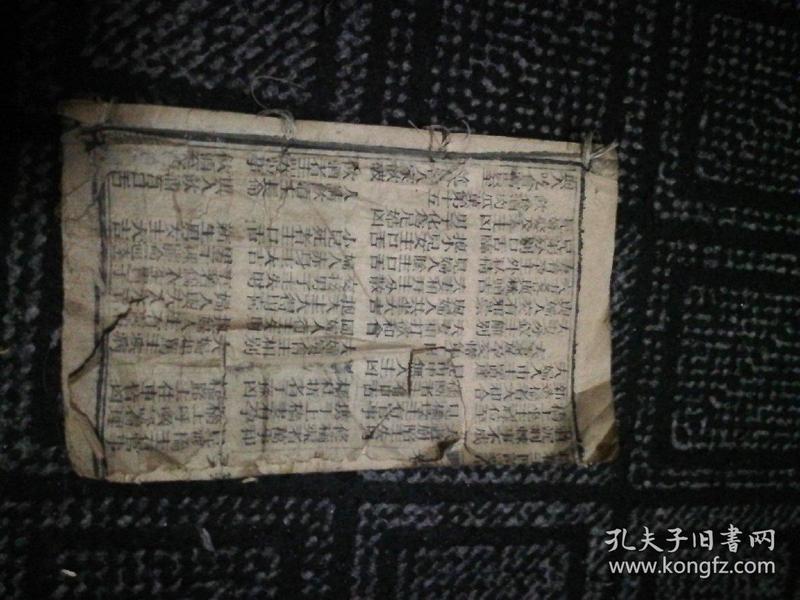 增补玉匣记通书(有缺损)(清木刻本)