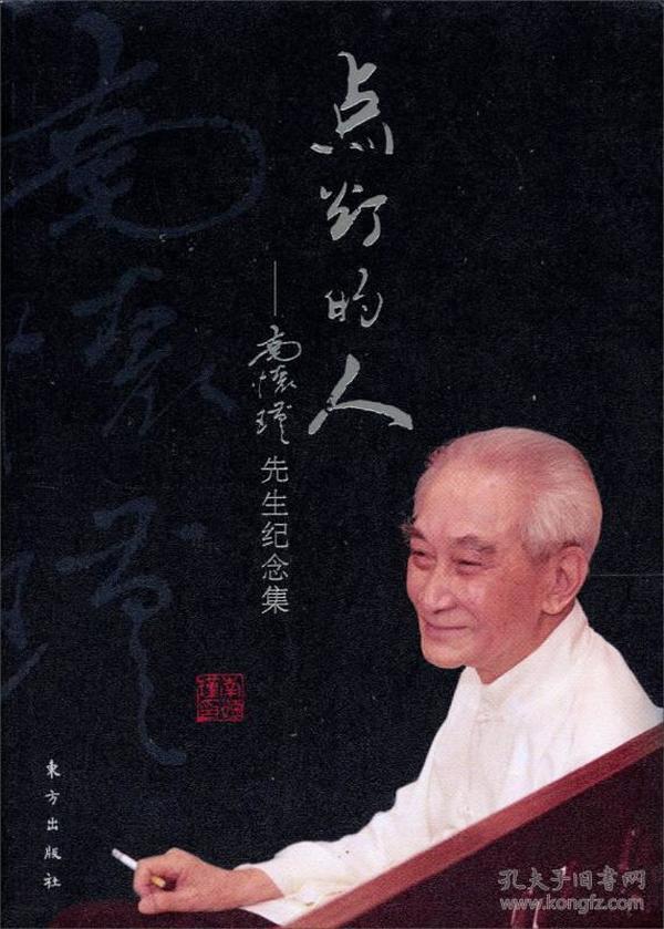 点灯的人:南怀瑾先生纪念集