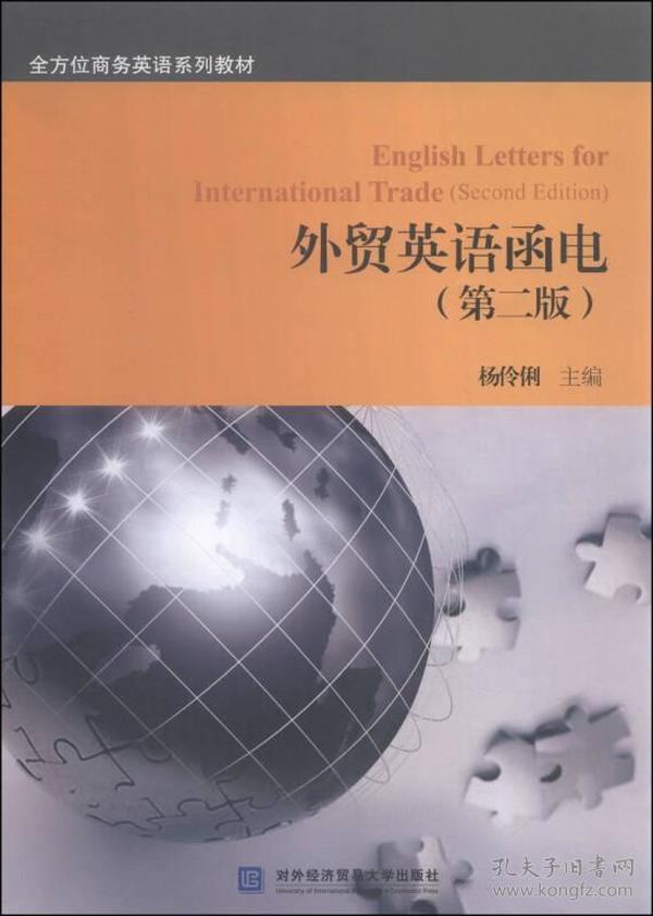 外贸英语函电(第二版)