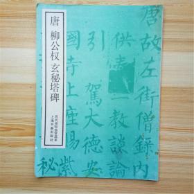 唐柳公权玄秘塔碑 历代名帖自学选本 朵云轩 1987一版二印