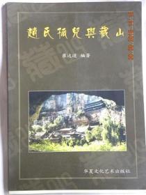 赵氏孤儿与藏山