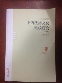 原版!中西法律文化比较研究 9787503689994