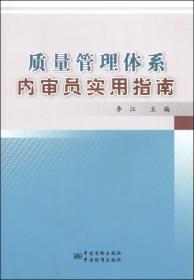 质量管理体系内审员实用指南