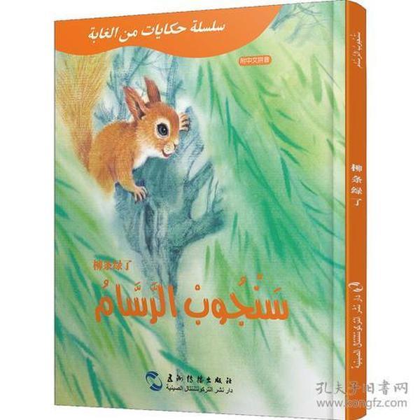 葛翠琳童话选汉阿对照版:山林里的故事-柳条绿了(中阿)