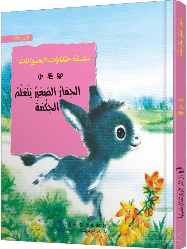 葛翠琳童话选汉阿对照版:欢乐的动物世界-小毛驴(中阿)