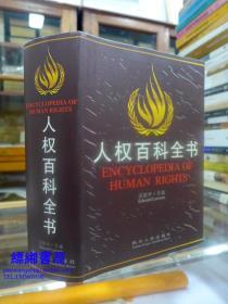 人权百科全书