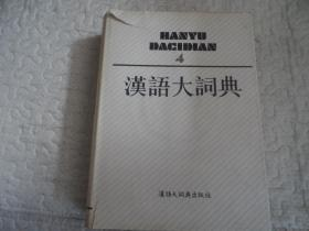 汉语大词典【4】第四册16开精装本`