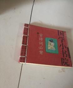 国学小书院:古诗词必背(线装本)