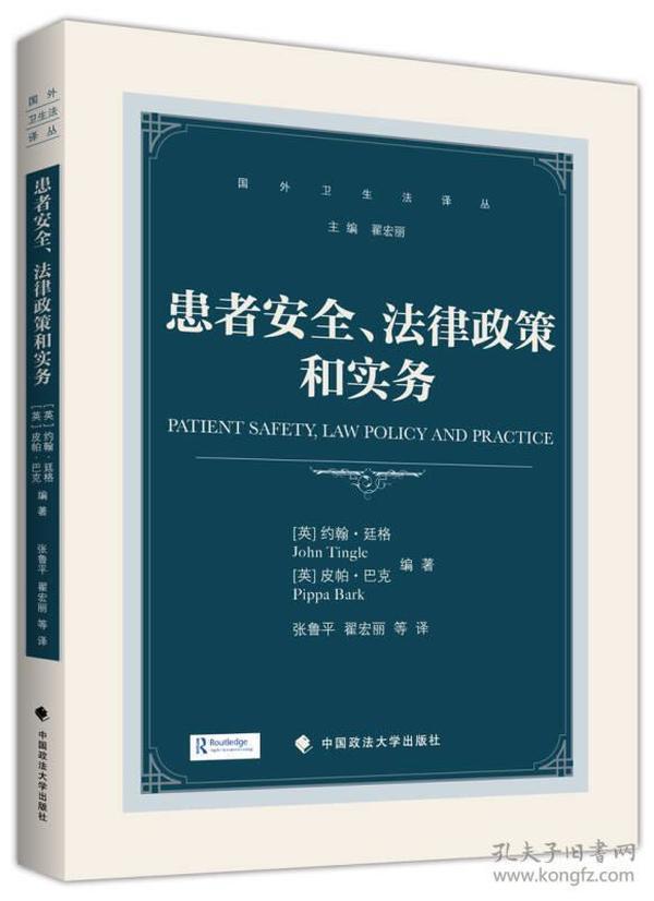 患者安全、法律政策和实务
