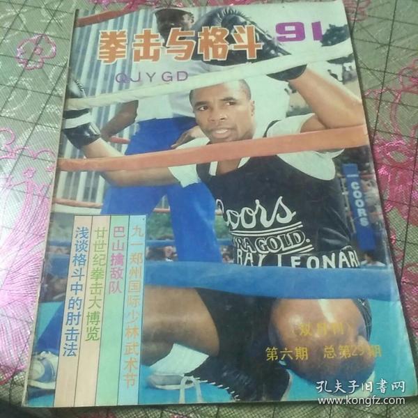 《拳击与格斗》16开1991/6总第29期,图为前后皮及中心页。
