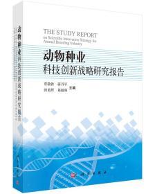 9787030442291 动物种业科技创新战略研究报告 贾敬敦