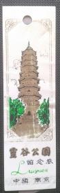 早期南京《云谷公园》塑料票