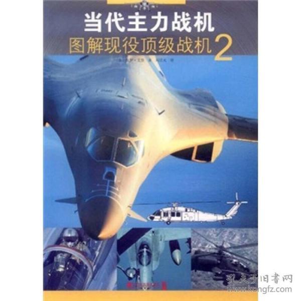 当代主力战舰【图解现役顶级战机2】