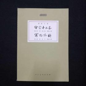 人美文库:绘宗十二忌写山水决(标点注译)