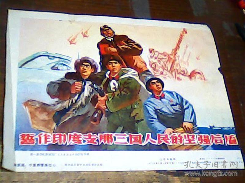 16开文革杂志画页 工农兵画报1971年第4期誓作印度支那三国人民的坚强图片