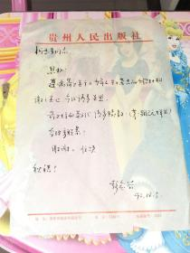 贵州人民出版社作者信札一页16开