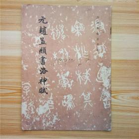 元赵孟頫书洛神赋 一版二印 历代碑帖法书选