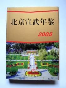 北京宣武年鉴(2005)