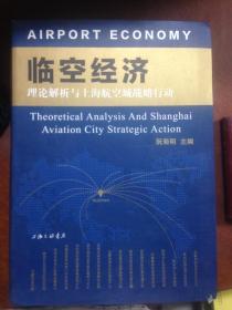 原版!临空经济理论解析与上海航空城战略行动 9787532773824