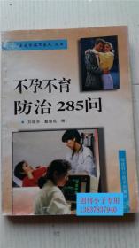 不孕不育防治285问 刘瑞芬 戴锦成 编 福建科学技术出版社 9787533512286