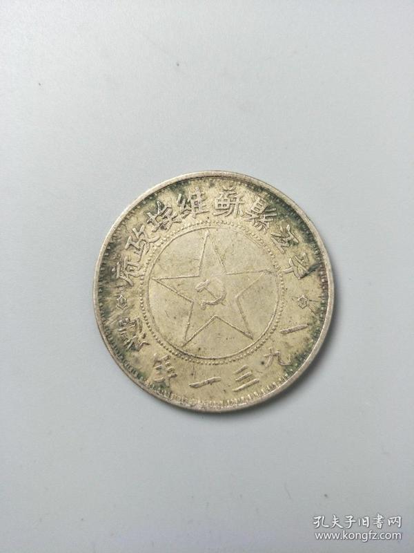 平江县苏维埃政府-1931年-苏区物品老银币钱币-红色怀旧收藏