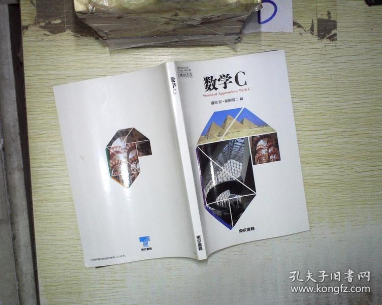 数学 C (日文书)