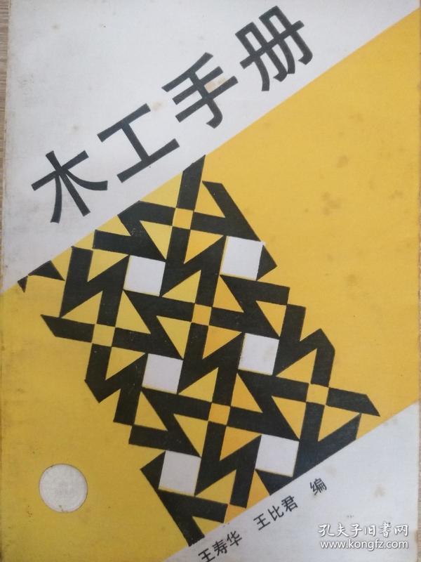 木工手册图片