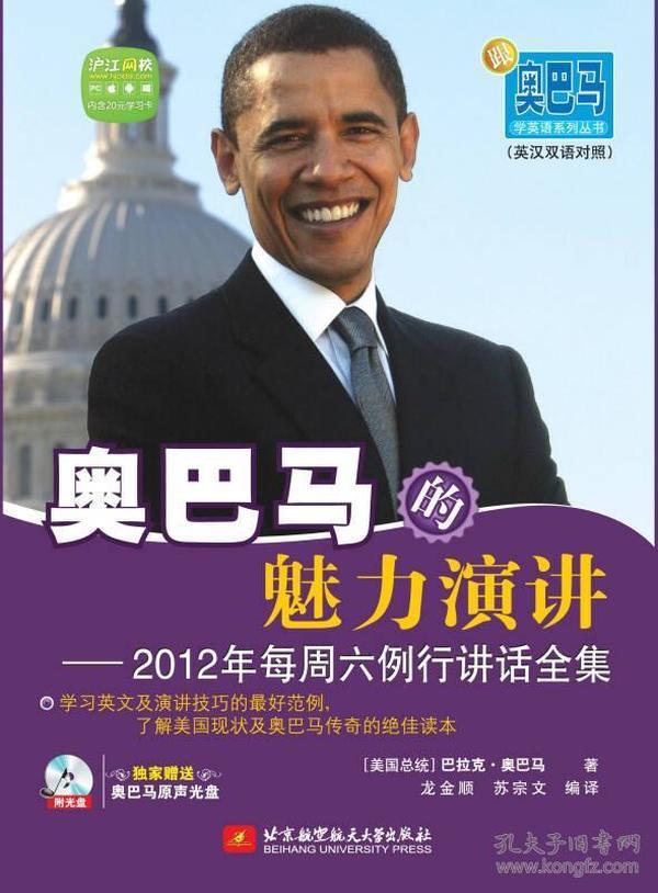 9787512412637奥巴马的魅力演讲:2012年每周六例行讲话全集