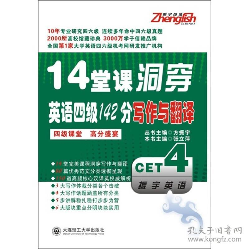 14堂課洞穿英語四級142分寫作與翻譯