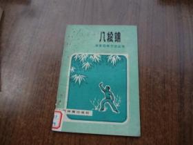 八段锦   馆藏85品自然旧  77年二版七印