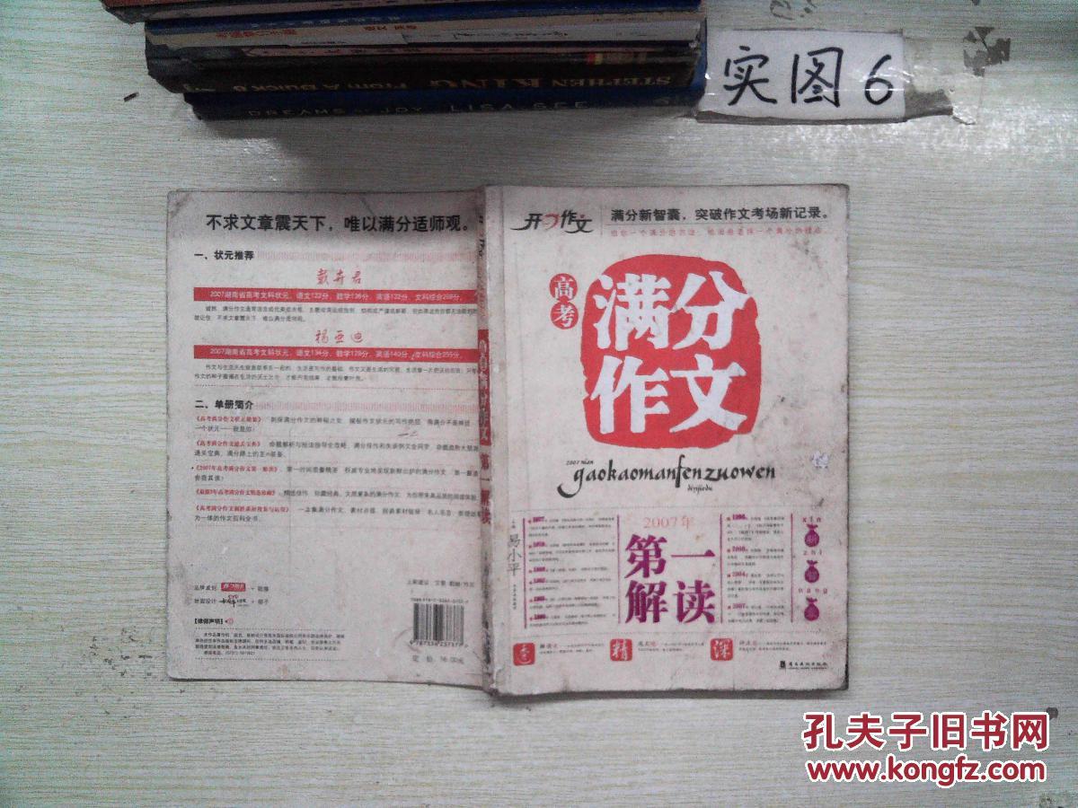 【图】v美术美术美食第一解读_岭南作文满分琶洲城广场图片