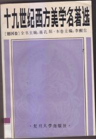 十九世纪西方美学名著选 德国卷