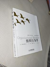 组织行为学(第11版)