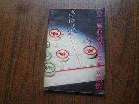 第一节亚洲杯象棋对局赛选   9品  83年一版一印