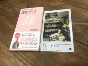 日文原版  -  护身ブック 【存于溪木素年书店】