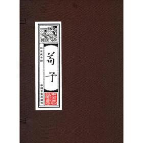 线装藏书馆-荀子 (文白对照,简体竖排,16开 全四卷)