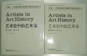 艺术史中的艺术家 [文集]+[图集] 吕澎 主编 湖南美术出版社