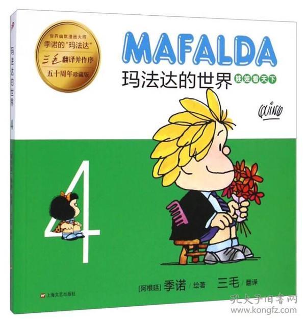 玛法达的世界:娃娃看天下4(五十周年珍藏版)