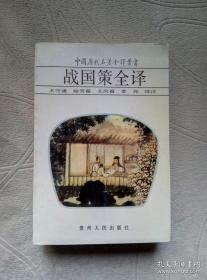 中国历代名著全译丛书 战国策全译