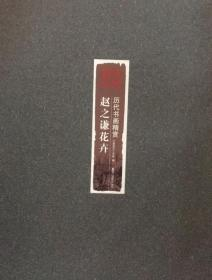 赵之谦花卉(历代书画精赏 8开 全一盒)