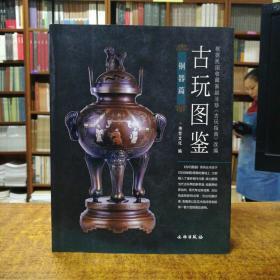 古玩图鉴:铜器篇