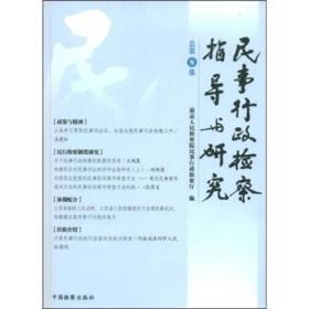 民事行政检察指导与研究(总第8集)