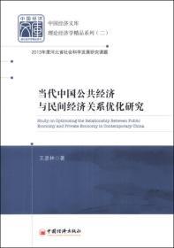 理论经济学精品系列:当代中国公共经济与民间经济关系优化研究