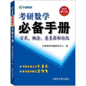 文都教育·考研数学必备手册