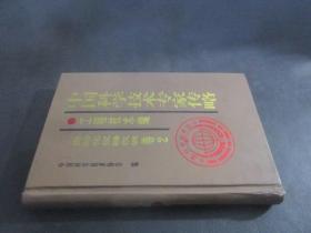 中国科学技术专家传略:工程技术编 自动化仪器仪表卷2