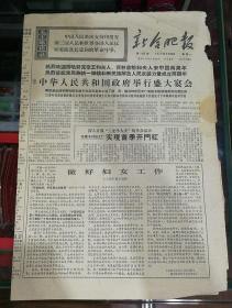 新合肥报1972年6