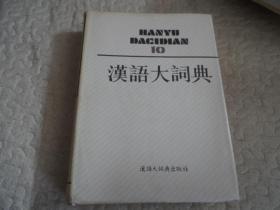 汉语大词典【10】第十册16开精装本